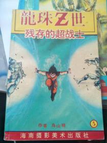 漫画:龙珠Z世 残存的超战士 5