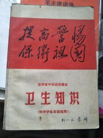 吉林省中学试用课本 卫生知识