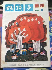 好孩子画报 1986年 第10期