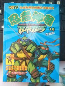 忍者神龟16
