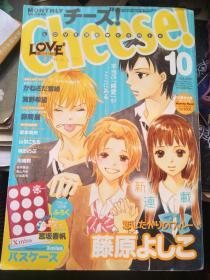 日本原版漫画杂志 新连载2007 10