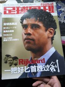 足球周刊2004年NO.138  带中插,无赠品,实物拍摄