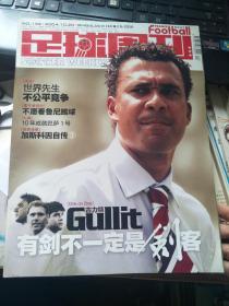 足球周刊2004年NO.136  带中插,无赠品,实物拍摄