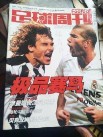 足球周刊2005年NO.154  带中插,无赠品,实物拍摄