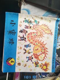 小蜜蜂 1988年4