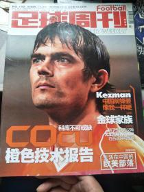 足球周刊2005年NO.192  带中插,无赠品,实物拍摄