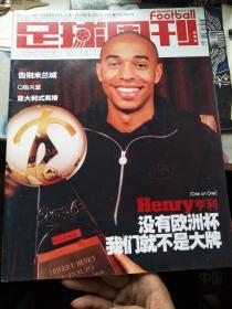 足球周刊2005年NO.148  带中插,无赠品,实物拍摄