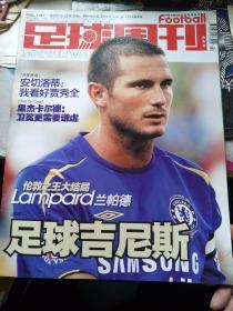 足球周刊2005年NO.181  带中插,无赠品,实物拍摄