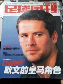 足球周刊2005年NO.174  带中插,无赠品,实物拍摄