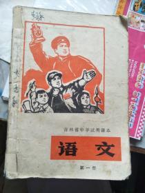 吉林省中学试用课本 语文 第一册