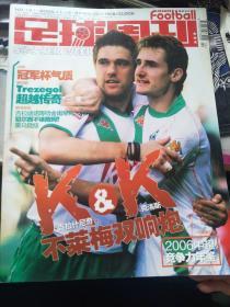 足球周刊2005年NO.191  带中插,无赠品,实物拍摄