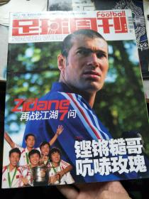 足球周刊2005年NO.178  带中插,无赠品,实物拍摄