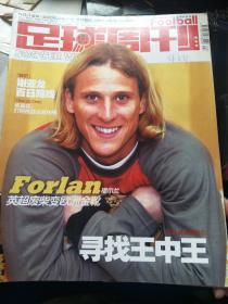 足球周刊2005年NO.169·  带中插,无赠品,实物拍摄