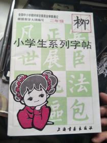 小学生系列字帖 二年级 柳