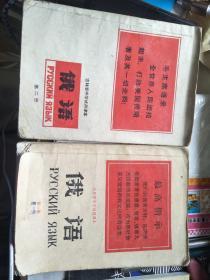 吉林省中学试用课本 俄语 第一册、第二册,合售