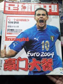 足球周刊2003年NO.79  带中插,无赠品,实物拍摄