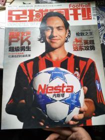 足球周刊2005年NO.177  带中插,无赠品,实物拍摄