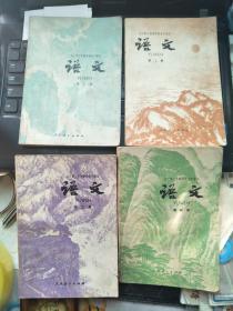 全日制十年制学校高中课本 语文 第1-4册,四本合售