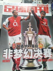 足球周刊2005年NO.162,  带中插,无赠品,实物拍摄