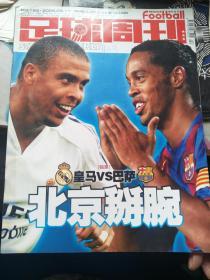 足球周刊2005年NO.165  带中插,无赠品,实物拍摄