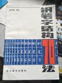 钢笔字结构70法