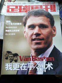 足球周刊2004年NO.137  带中插,无赠品,实物拍摄