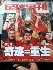 足球周刊2005年NO.168  带中插,无赠品,实物拍摄