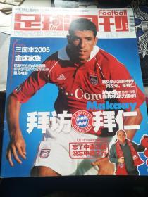 足球周刊2005年NO.193  带中插,无赠品,实物拍摄