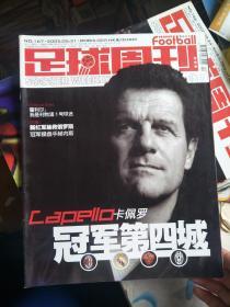 足球周刊2005年NO.167  带中插,无赠品,实物拍摄