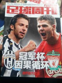 足球周刊2005年NO.160  带中插,无赠品,实物拍摄