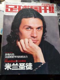 足球周刊2005年NO.150  带中插,无赠品,实物拍摄