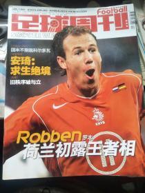 足球周刊2005年NO.180  带中插,无赠品,实物拍摄