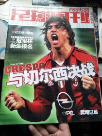 足球周刊2005年NO.163,  带中插,无赠品,实物拍摄