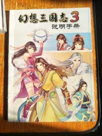幻想三国志3说明手册