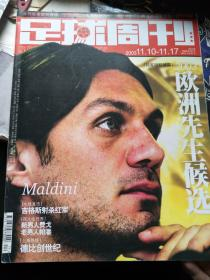 足球周刊2003年NO.88  带中插,无赠品,实物拍摄