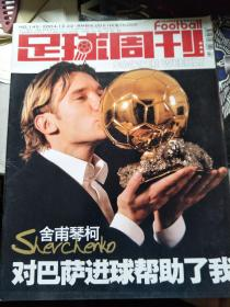 足球周刊2004年NO.145  带中插,无赠品,实物拍摄