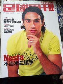 足球周刊2005年NO.156  带中插,无赠品,实物拍摄
