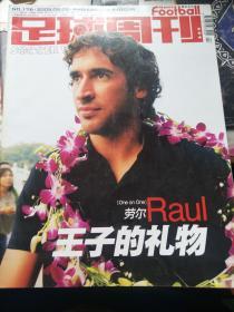 足球周刊2005年NO.176  带中插,无赠品,实物拍摄