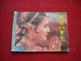 《天竺收玉兔》西游记24不平整,64开电影,中国连环画1988.8一版一印8品。3760号,电影连环画