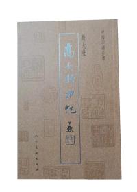 中国印谱全书:乔大壮印蜕