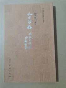 中国印谱全书:孔才印存