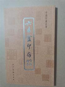 中国印谱全书:六吉盦印存