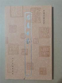 中国印谱全书:周秦古玺