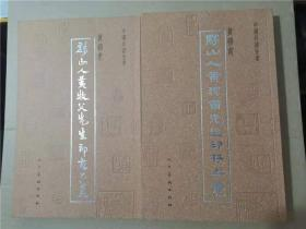 中国印谱全书·黔山人黄穆甫先生印存(上下)