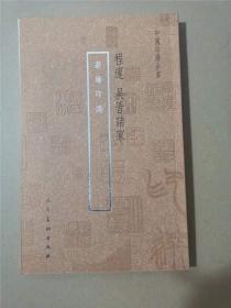 中国印谱全书:荔庵印选