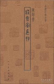 中国印谱全书:染仓室印存