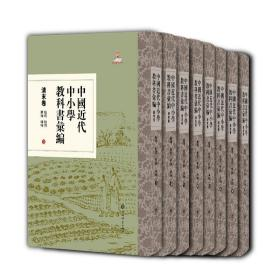 中国近代中小学教科书汇编·清末卷:地理 地质 博物 矿物