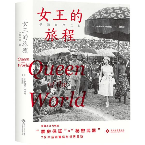 伊丽莎白二世:女王的旅程