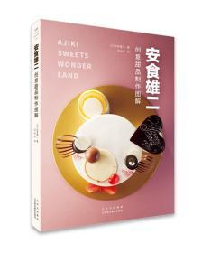 安食雄二创意甜品制作图解
