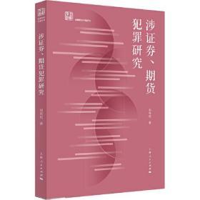 涉证券、期货犯罪研究(金融刑法专题研究) 刘宪权 上海人民出版社 9787208172258